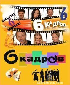 6 Кадров. Выпуск 306 (2014) Видео WEBRip