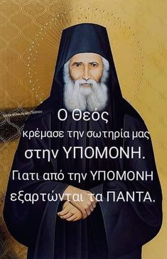 Pray Always, Orthodox Christianity, Greek Words, Greek Quotes, Christian Faith, Wise Words, Prayers, Religion, Life Quotes