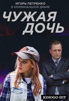 Чужая дочь 1,2,3 серия сериал 2018 смотреть онлайн в хорошем качестве hd720 на первом канале