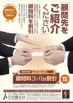 JMSKさんの提案 - 安藤会計事務所 新規顧問先の紹介キャンペーンのチラシ作成依頼 | クラウドソーシング「ランサーズ」: