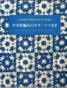 Crochet motif 2009 - Paulina Saavedra - Álbuns da web do Picasa Japanese Crochet Patterns, Crochet Motif Patterns, Crochet Squares, Crochet Stitches, Knitting Books, Crochet Books, Easy Knitting, Magazine Crochet, Crochet Gratis