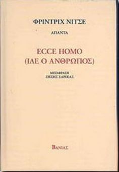 ECCE HOMO (ΙΔΕ Ο ΑΝΘΡΩΠΟΣ)