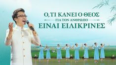 Εκκλησιαστικός ύμνος «Ό,τι κάνει ο Θεός για τον άνθρωπο είναι ειλικρινές...