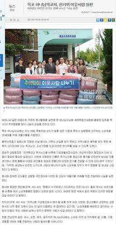 목포 하나님의교회(안상홍님)는 지난 20일 목회자와 성도가 힘을 모은 가운데 목포시 삼향동에 거주하는 소외계층 35세대를 위해 겨울이불을 지원했습니다./ #하나님의교회  #안상홍증인회