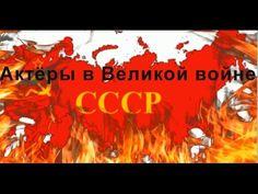 Актёры в Великой Отечественной войне. Они сражались за Родину. Чтобы пом...