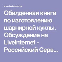 Обалденная книга по изготовлению шарнирной куклы. Обсуждение на LiveInternet - Российский Сервис Онлайн-Дневников
