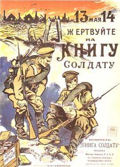 Жертвуйте на книгу солдату