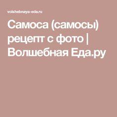 Самоса (самосы) рецепт с фото   Волшебная Eда.ру