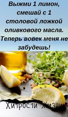 Keep Fit, Face And Body, Baked Potato, Health And Beauty, The Secret, Health Fitness, Hair Beauty, Homemade, Fruit