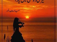 Teri Dosti Main Yaara Novel By:Hayat Noor (Season 1) Online Novels, Famous Novels, Urdu Novels, Mystery Novels, Waiting For Her, Free Time, Season 1, Books To Read, Maine