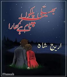 Bheegi Palkon Par Naam Tumhara Hai By Areej Shah Free Books To Read, Good Books, Novels To Read Online, Letting Your Guard Down, Free Novels, Famous Novels, Quotes From Novels, Love Images, Reading Online