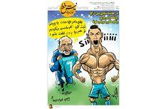 واکنش رییس سازمان صدا وسیما به لخت شدن رونالدوبه خاطر شادی پس از گل/کاریکاتور گردآوری: مجله تفریحی و سرگرمی آیسام