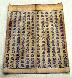 Silk - ancient China Tree Branches, Tree Leaves, The Merchant Of Venice, Snowy Trees, Ancient China, Ancient Civilizations, Book Making, Coat Of Arms, Ancient History