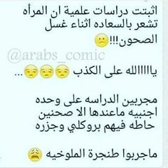 ملوخية Arabic Jokes, Arabic Funny, Funny Arabic Quotes, Jokes Quotes, Memes, Love You Best Friend, Joke Of The Day, Let's Have Fun, Funny Photos