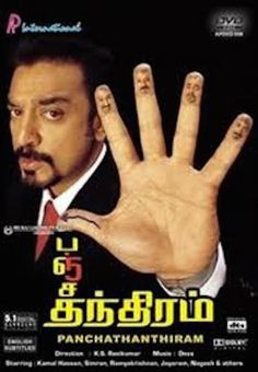 Panchathantiram (2002) | http://www.getgrandmovies.top/movies/37093-panchathantiram | Panchathantiram (Tamil: பஞ்சதந்திரம்) is a 2002 Tamil language film directed by K. S. Ravikumar, and starring Kamal Haasan and Simran Bagga in the lead roles of the protagonists. It is a hit comedy film. Even though to a lesser degree to Kamal Haasan-K. S. Ravikumar's earlier combinations (Thenali and Avvai Shanmughi). In the film he portrays the role of carefree easy going a pilot. The fun and chaos…