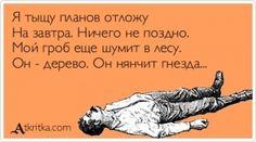Аткрытка №405198: Я тыщу планов отложу На завтра. Ничего не поздно. Мой гроб еще шумит в лесу. Он - дерево. Он нянчит гнезда... - atkritka.com Humor, Memes, Funny, Google, Humour, Moon Moon, Animal Jokes, Comedy, Meme