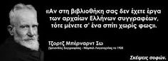 Oh my goodness Greek Quotes, Great Words, Book Lovers, Philosophy, Life Is Good, Me Quotes, Greece, Literature, Personality
