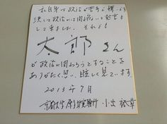 山本太郎(参院選:東京選挙区候補)さんに、京都大学原子炉実験所 小出裕章さんから激励の色紙が届いています。脱被曝について、思いを一つにする人達はしっかりつながるものですね。子ども達を被曝から守るために立ち上がった山本太郎さん、頑張れ!