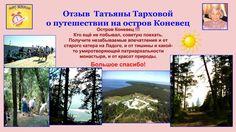 Наши отзывы Фото отзыв Татьяны Тархановой о поездке на остров Коневец. | Бюро экскурсий ВРЕМЯ РАДОСТИ