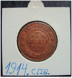 RUSSIA, 3 KOPEKS kopeck 1914 СПБ SPB - in folder