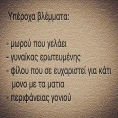 Πόσο αληθινό.... Speak Quotes, Poetry Quotes, Wisdom Quotes, Time Quotes, Jokes Quotes, Funny Quotes, Big Words, Greek Words, John Keats