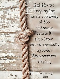 And if one prevail against him, two shall withstand him; and a threefold cord is not quickly broken. Ecclesiastes, Greeks, Cord, Cable, Cords, Twine, Drawstring Waist, Wire, Electrical Cable
