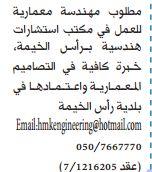 وظائف شاغرة فى الامارات: وظائف هندسة معمارية 2016