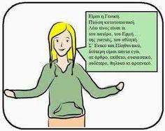 Αποτέλεσμα εικόνας για διακοσμηση ταξης με κανονες γραμματικης Education, Memes, Greek, Meme, Onderwijs, Learning, Greece