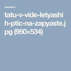 tatu-v-vide-letyashih-ptic-na-zapyaste.jpg (950×534)