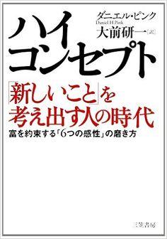 ハイ・コンセプト「新しいこと」を考え出す人の時代   ダニエル・ピンク, 大前 研一   本   Amazon.co.jp