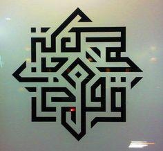 Ideas Tattoo Geometric Lines Colour Geometric Patterns, Islamic Patterns, Geometric Lines, Arabic Calligraphy Art, Arabic Art, Art Arabe, Tattoos Motive, Arabic Pattern, Tattoo Fails