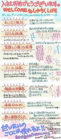 Twitter / sodium: 社畜先輩より新社会人のみなさまへ!!! http://t.c ...