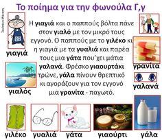 Greek Language, Speech And Language, Learn Greek, Greek Alphabet, School Worksheets, Teaching Aids, Special Needs Kids, School Lessons, Reading Activities
