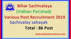 Bihar Vidhan Parishad Sachivalaya, Patna has Recently Invited to Apply Online Form for the Post of Assistant, Driver, LDC, Security Guard and Other Post Recruitment 2019. Those Candidates are Interested to the Following Vacancy and Have All Eligibility Criteria Can Read the Full notice previous to Apply Online Form. Online Application Form, Online Form, How To Pass Exams, Security Guard, Apply Online, Important Dates, How To Apply, Reading, Reading Books