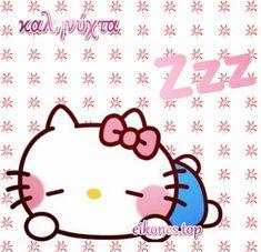 GIFs καληνύχτα αποκλειστικά στο eikones.top - eikones top Hello Kitty, Gifs, Sparkle, Symbols, Stickers, Flowers, Presents, Royal Icing Flowers, Flower