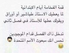 هههههههههههه صح صح