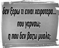 Funny Greek Quotes, Funny Quotes, True Stories, Jokes, Lol, Humor, Sayings, Funny Shit, Illusions