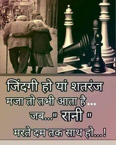 Sath degi na ab to bacha. Hindi Quotes Images, Hindi Words, Life Quotes Pictures, Hindi Quotes On Life, Inspirational Quotes Pictures, Bad Words Quotes, Rumi Love Quotes, Funny Quotes, Hindu Quotes
