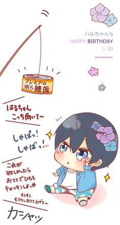 Fishing for Haru ... | Free!
