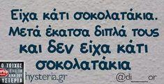 Greeks, Haha, My Photos, Funny Quotes, Jokes, Photography, Decor, Humor, Funny Phrases