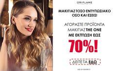 Oriflame Xrusa Stergiadou: ΜΑΚΙΓΙΑΖ THE ONE ΜΕ ΕΚΠΤΩΣΗ ΕΩΣ 70%!