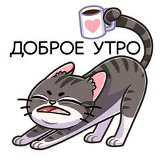 Good Morning Coffee, Cats And Kittens, Kitty, Stickers, Humor, Drawings, Sonic The Hedgehog, Illustration, Pictures