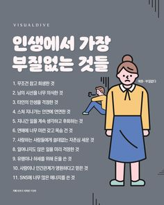 Wise Quotes, Famous Quotes, Book Quotes, Life Skills, Life Lessons, Korea Quotes, Learn Hangul, Korean Words Learning, Self Improvement Tips