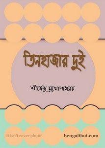 http://www.bengaliboi.com/2017/04/tinhajar-dui-by-shirshendu-mukhopadhyay.html