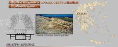 Το θέατρο της Αρχαίας Αιγείρας