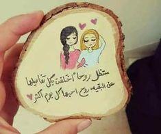 Love Smile Quotes, Sweet Quotes, Beautiful Arabic Words, Arabic Love Quotes, Sweet Words, Love Words, Photo Quotes, Picture Quotes, Merida