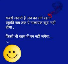 Cute Love Quotes, Inspirational Thoughts, Hindi Quotes, Stupid, Fun Facts, Attitude, Track, Smile, Funny