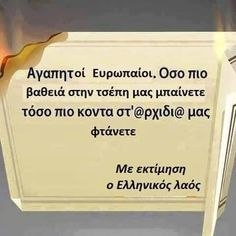 30 κορυφαία ελληνικά χιουμοριστικά στιχάκια που κυκλοφορούν αυτή τη στιγμή στο διαδίκτυο και σαρώνουν | διαφορετικό