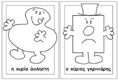 Image result for οι μικροί κύριοι - μικρές κυρίες και τα συναισθήματα Printables, Writing, Comics, Children, Blog, Young Children, Print Templates, Kids, Comic Books