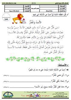 اللغة العربية امتحان فهم المقروء الأسد والفأر للصف الثاني والثالث ملفاتي Arabic Alphabet For Kids Learning Arabic Arabic Alphabet